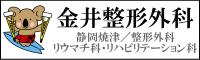 静岡県焼津市にある整形外科医院です。