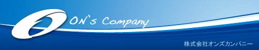 株式会社ON'S COMPANY